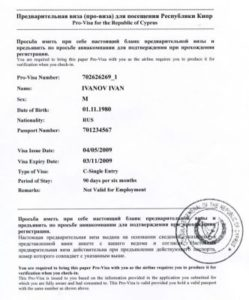 pro_visa_kipr-332x400